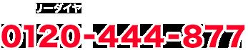 フリーダイヤル 0120-444-877